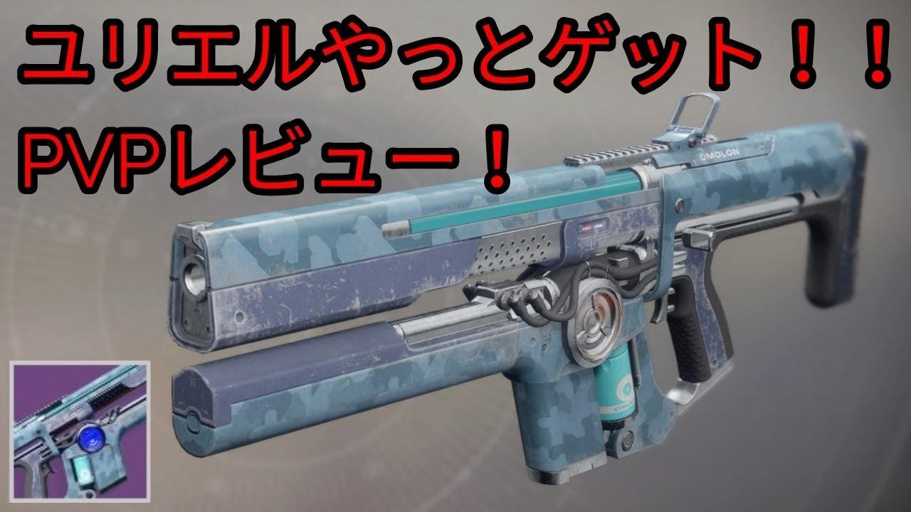 destiny2】PVP武器レビュー @ユリエルの贈り物 - YouTube