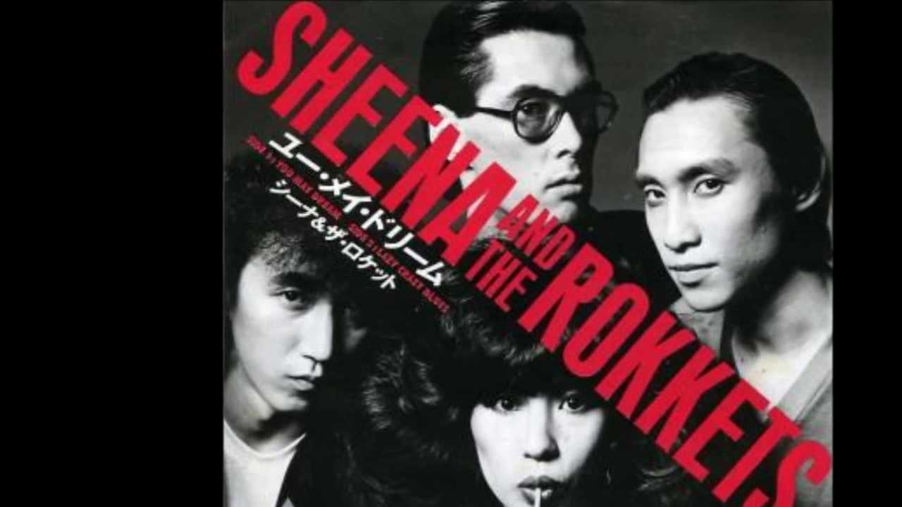 1981年12月26日「里帰りロック・イン・博多」 04 シーナ&ザ・ロケッツ - YouTube