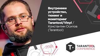 Внутреннее устройство, тюнинг и мониторинг Tarantool/Vinyl /Константин Осипов(Tarantool)