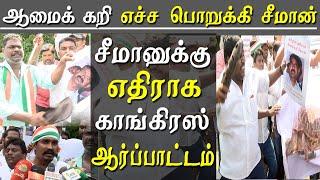 seeman on rajiv gandhi chennai congress unit stage protest against seeman tamil news