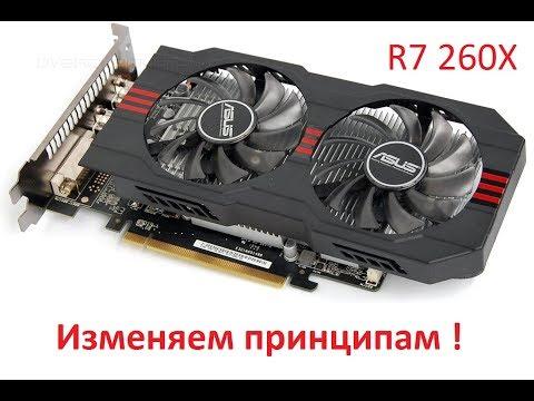 """""""ASUS Radeon R7 260X"""" _Изменяем принципам_"""