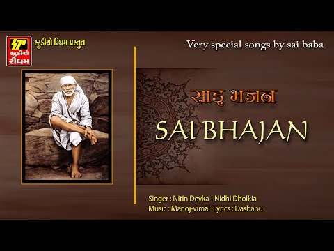 New Sai Baba Bhajan 2017 | Best Of Sai Baba Bhajans | Popular Sai Bhajan Songs