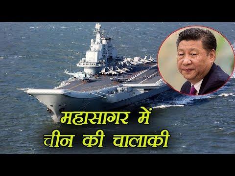हिंद महासागर में दबदबा बढ़ा रहा है China, Aircraft Carrier का किया परीक्षण