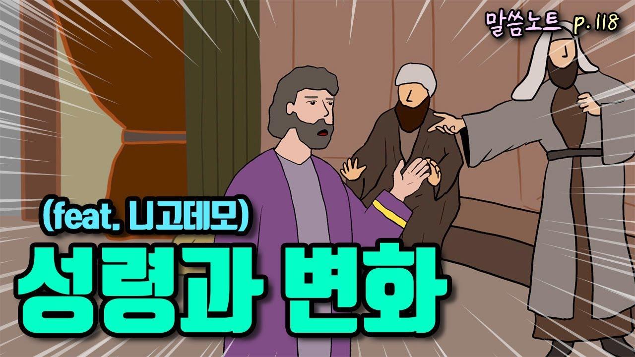 니고데모와 예수님의 대화2: 성령과 변화   조정민목사
