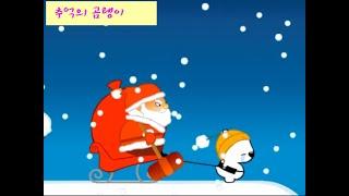 곰탱이 christmas event(추억의 곰탱이 플래…