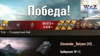 Spähpanzer SP I C  Колобанов,  затащил с 9 ками  Утёс  World of Tanks 0.9.9