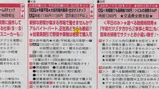 일본생활정보지, 구인정보 02