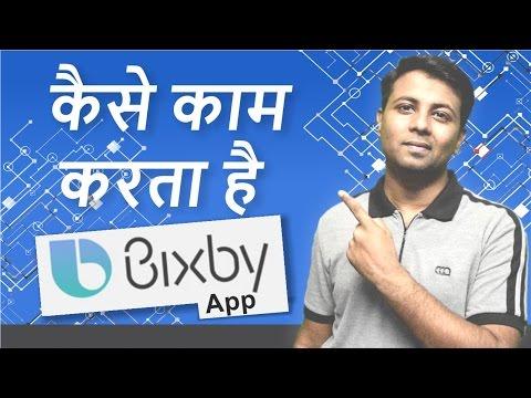 Bixby क्या होता है ?