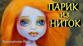 как сделать парик кукле из ниток