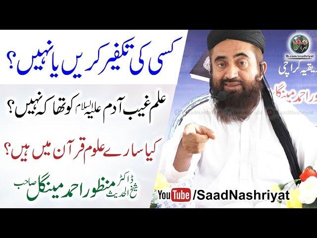 Kise ki Takfeer karin ya Nahi?   Molana Manzoor Ahmed Mengal Shab