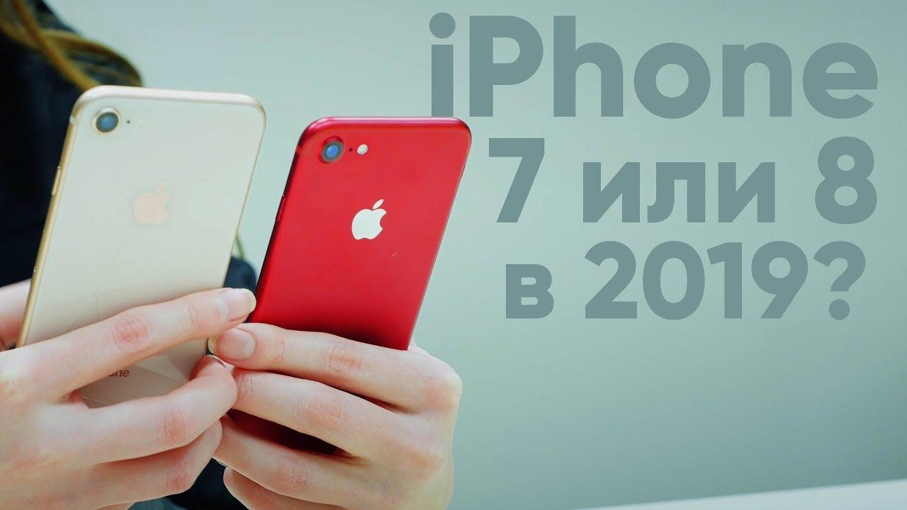 Как Выбрать Смартфон Эльдорадо IPhone 8 или 7 в 2019:ЧТО КУПИТЬ!