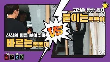 [뽁뽁이]창문단열- 바르는뽁뽁이 vs 붙이는뽁뽁이- 완전비교!!!