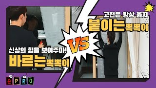[뽁뽁이]창문단열- 바르는뽁뽁이 vs 붙이는뽁뽁이- 완…