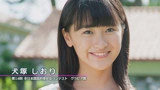 第14回全日本国民的美少女コンテストで、グラビア賞を受賞した、犬塚し...