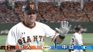 8/17 「巨人対中日」 ハイライト Fun! BASEBALL!!プロ野球中継2018 公式...