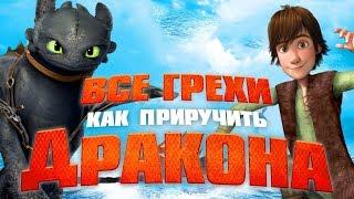"""Все грехи и ляпы мультфильма """"Как приручить Дракона"""""""