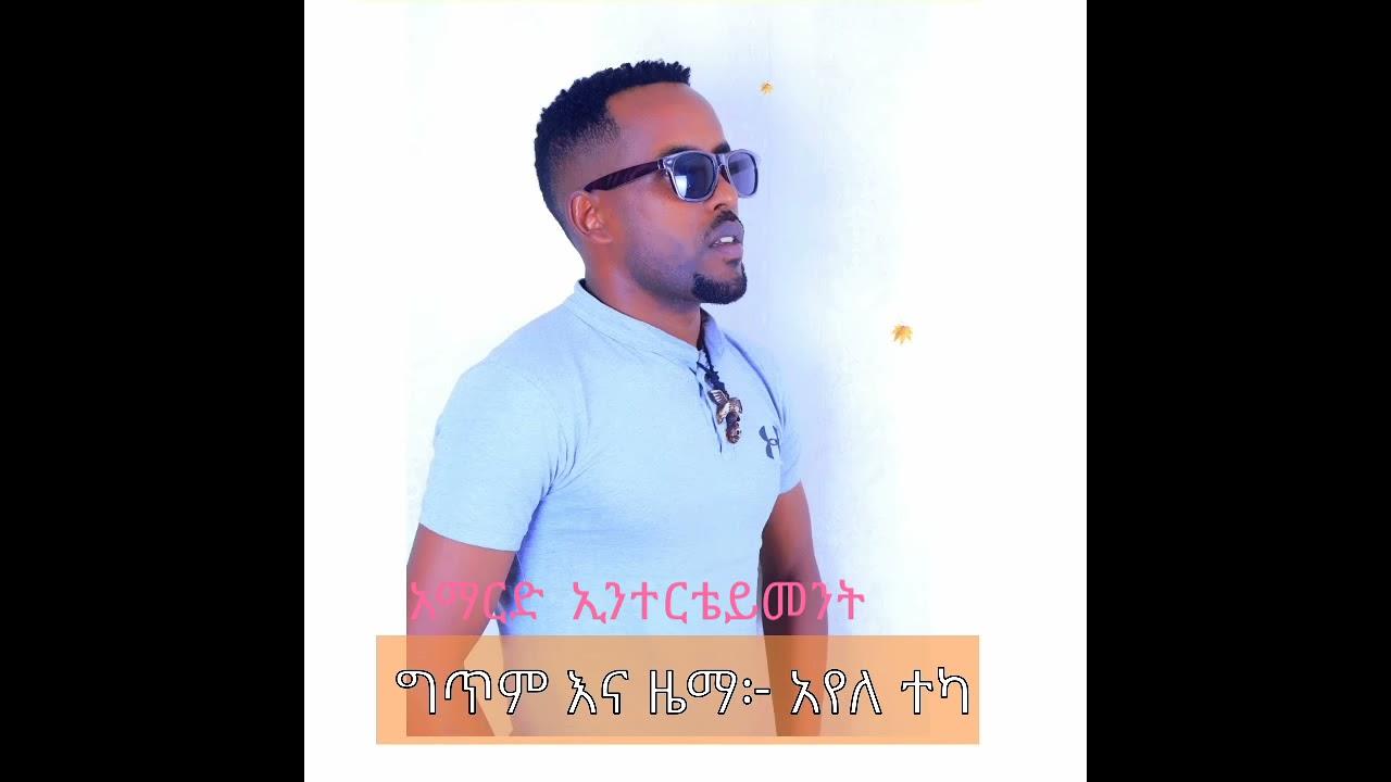 Download አየለ ተካ፦ አይሎካሆ/Ayele Teka, Aylokaho, new Ethiopian Guragigna music/