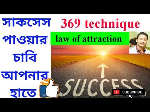 #369technique #reikivarta #lawofattraction ll law of attraction +369 technique