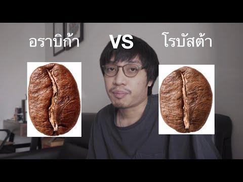 HongChong EP12 : อราบิก้า กับ โรบัสต้า แตกต่างกันอย่างไร ?