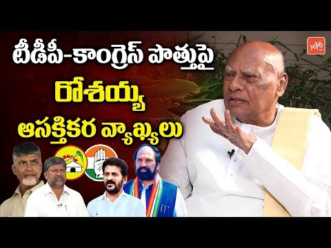 Konijeti Rosaiah Sensational Comments On TDP Congress Alliance | Telangana | YOYO TV Channel