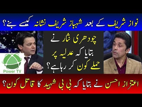 How Shahbaaz Sharif Pointed Out After Nawaz Sharif? | Neo News