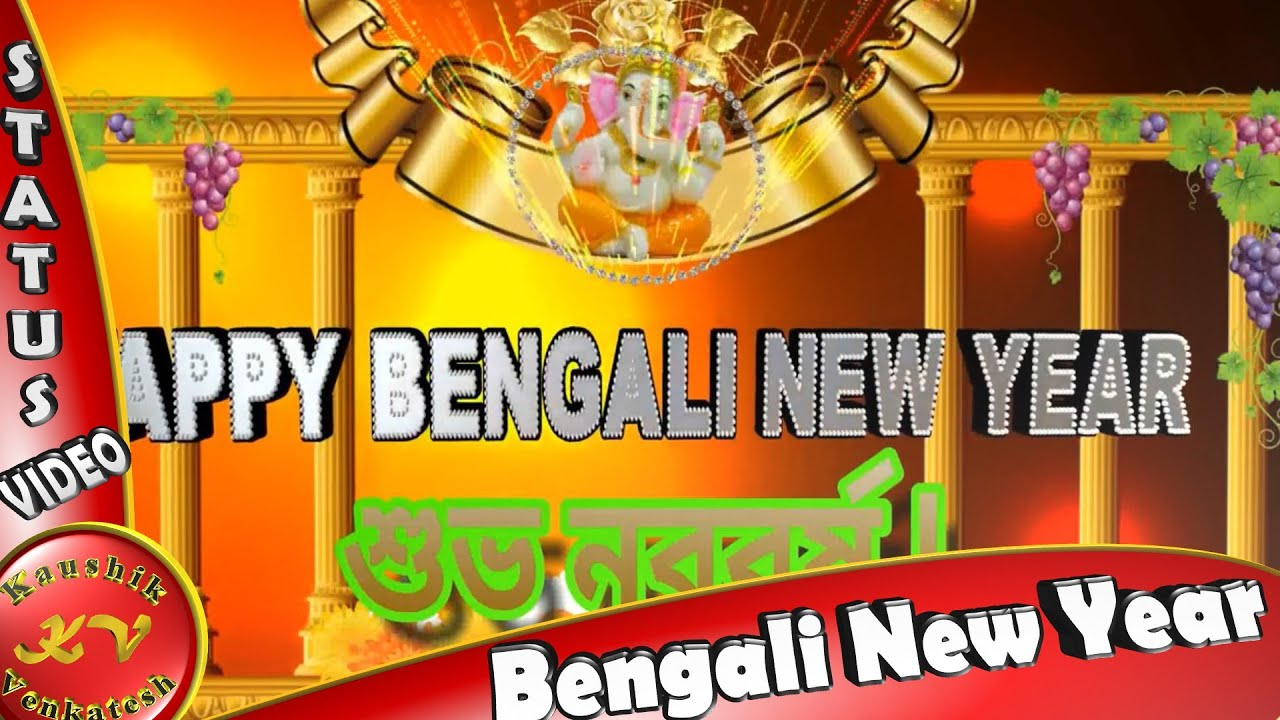happy poila baisakh 2018bengali new year wisheswhatsapp video downloadpohela boisakh 1425