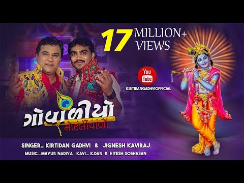 GOVADIYO KANUDO MORLIWALO By Kirtidan Gadhvi & Jignesh Kaviraj Barot (Full Video Song)