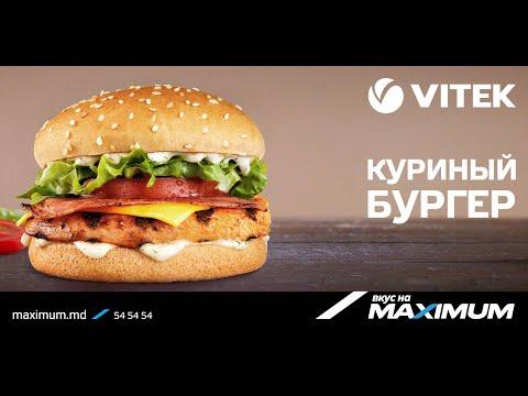 Куриный бургер | гриль VITEK  | Вкус на Maximum!