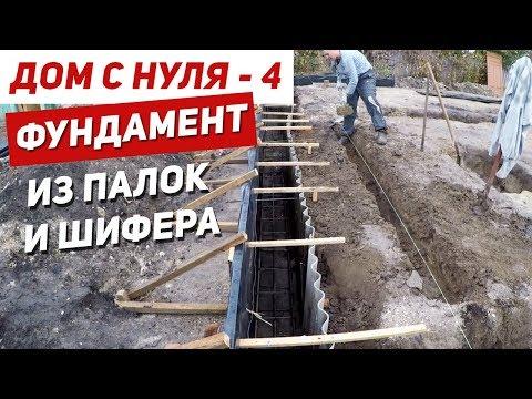 ФУНДАМЕНТ из палок и шифера до ИДЕАЛА | ДОМ С НУЛЯ - 4.