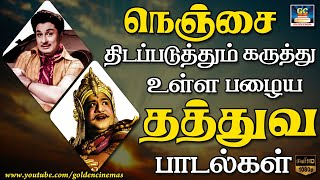60s Thathuva Padalgal Tamil | MGR | Kannadasan