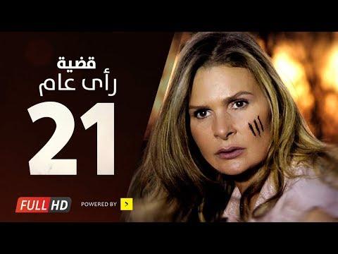 مسلسل قضية رأي عام حلقة 21 HD كاملة