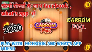 How To Play Carrom Pool With Any Friend || How To Play Carrom With Facebook What's App Friend screenshot 3