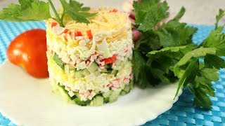Быстро и вкусно | Салат в формочке слоеный с крабовыми палочками