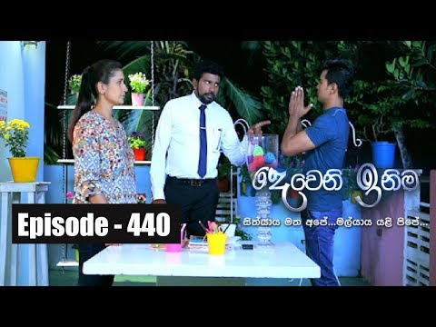 Deweni Inima | Episode 440 12th October 2018