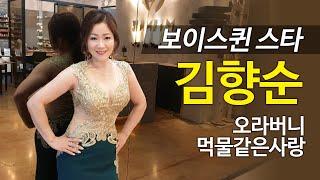 [보이스퀸 ♥ 김향순] 판암동 아파트 베란다콘서트 오라…