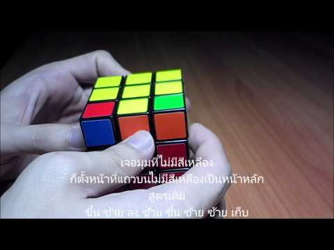 วิธีเล่นรูบิค (How to solve a Rubik's Cube)