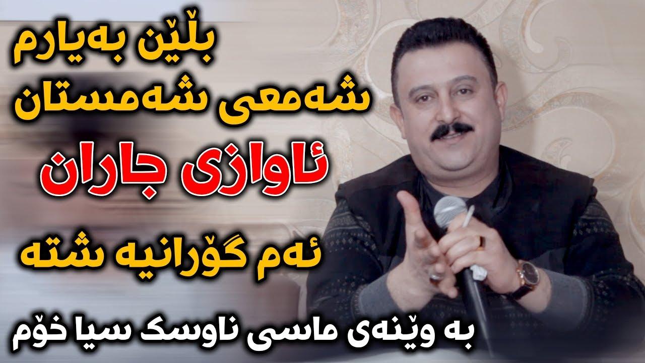 Karwan Xabati (Blen Ba Kani Sham3i Shamstan) Saliady Hama Ahmad Jabari - Track 3 - ARO