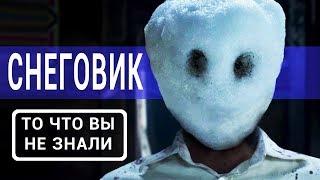 Снеговик - все что вы не знали об этом фильме 2017