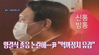 """영결식 졸음 논란에…尹 """"억까정치 유감&quo…"""