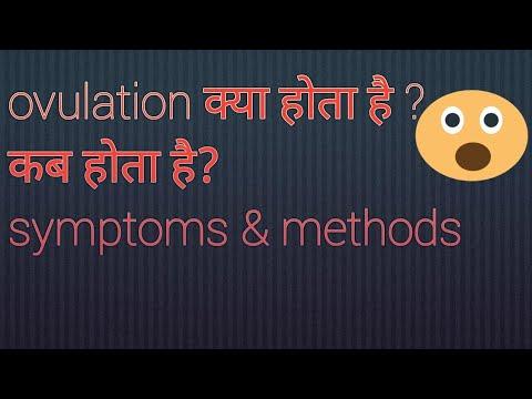 What is ovulation | ovulation kab hota h |
