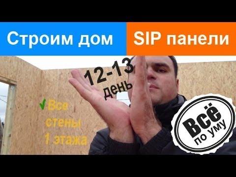 видео: Строим дом из sip панелей. День 12-13. Достроили первый этаж. Все по уму
