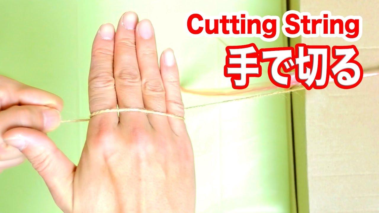 紐を素手で切る方法 cutting string with your hands in 1 second youtube