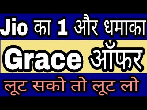Thumbnail: Jio free Till 17 Oct 2017 | Jio Grace offer | Jio latest news in hindi