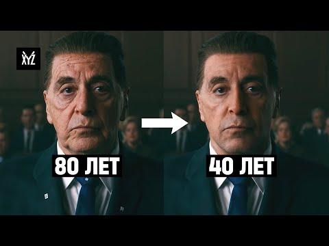Как работает цифровое омоложение в кино — CGI-лица актёров и зловещая долина