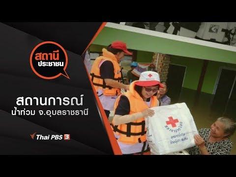สถานการณ์น้ำท่วม จ.อุบลราชธานี - วันที่ 16 Sep 2019