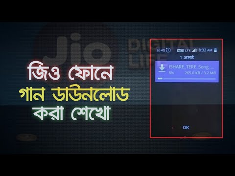 [Bangla] How to download Mp3 and Mp4 Song On JIO Phone    জিও ফোনে কীভাবে গান ডাউনলোড করবো