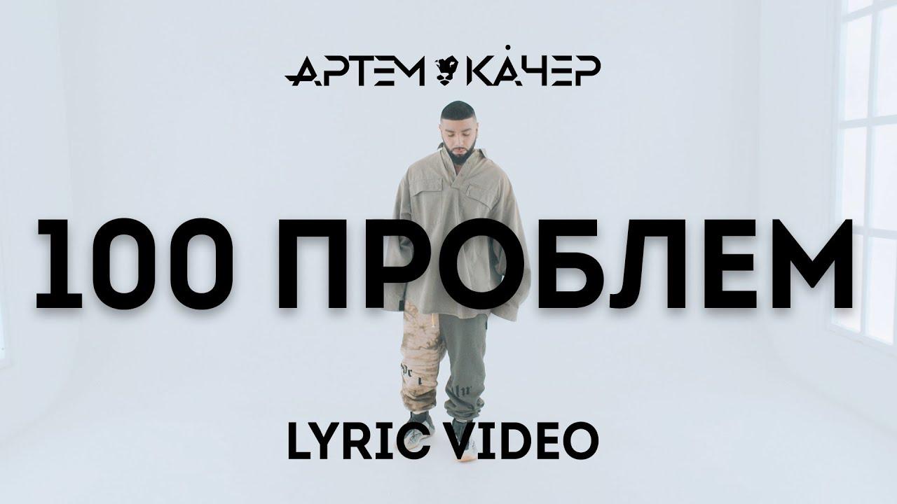 Артем Качер - 100 проблем (Lyric Video)