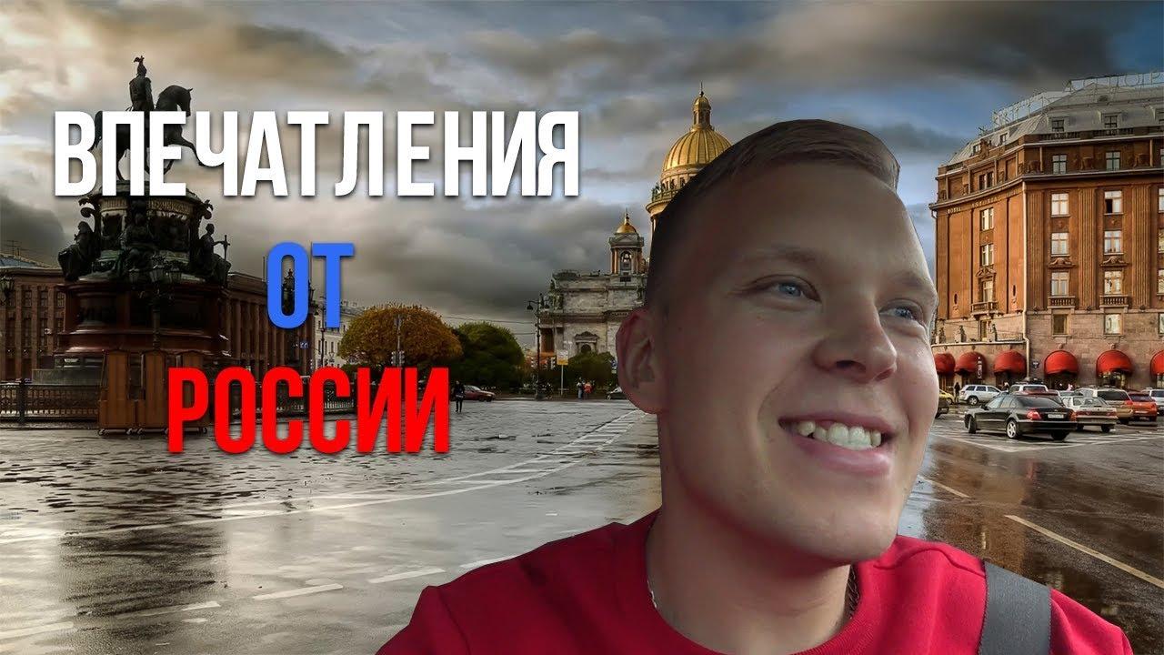 Поездка в Питер. Впечатления от России после жизни в Финляндии.