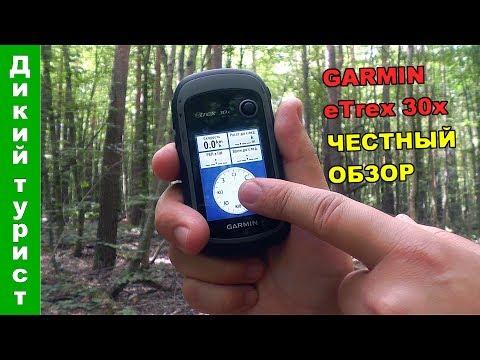 GARMIN ETrex 30x (честный обзор навигатора, сравнение с Garmin GPSmap 62/64)