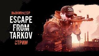 №95 Escape From Tarkov -...